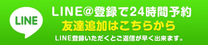 LINE@登録で24時間予約受付